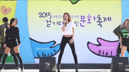 韩国美女NS允智 – If You Love Me,2015年商演表演