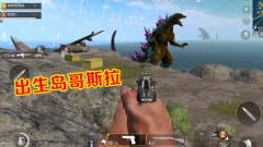 刺激战场:出生岛最北边惊现哥斯拉?玩家看到后直言被吓到了!