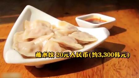 *attletrip:韩国美女到四川吃饺子,韩国明星嘴馋
