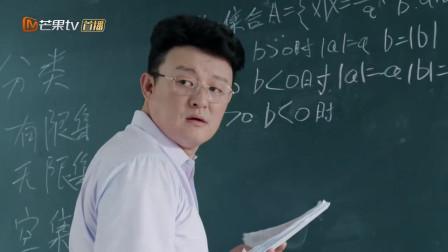 《少年派》笑人!林妙妙上课偷吃被发现 老师:不要打扰到后面睡觉的同学