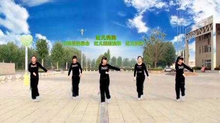 红儿《最新广场舞》网络好火的3步踩音乐这个版