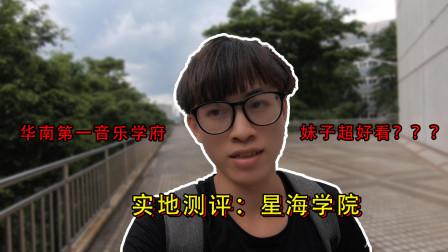 学长带你走进华南第一音乐学院-星海音乐学院,