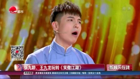 张九龄、王九龙玩转《笑傲江湖》 SMG新娱乐在线