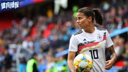 德国女足遭遇伤病打击 中场核心小组赛伤退