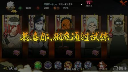 【小莫】火影忍者手游 娱乐解说 幻之试炼 极限