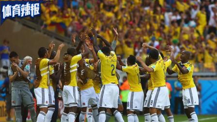 哥伦比亚严阵以待 穆里尔盼打破阿根廷魔咒