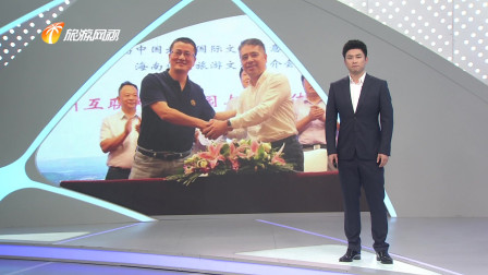 中国体育旅游报道20190603