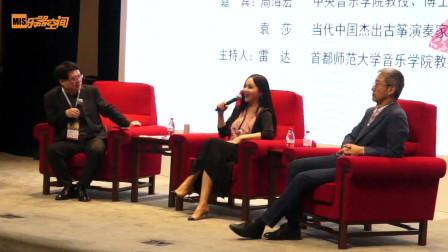 中国乐手推荐:雷达对话周海宏、袁莎《道与艺