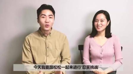 韩国人看抖音的搞笑视频,能不能忍住不笑!