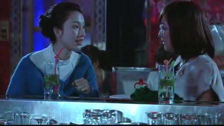 北京青年 :权筝、丁香去酒吧喝酒,被人撩了