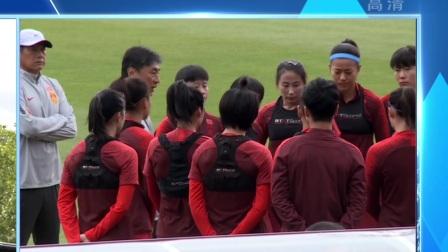记者连线:中国女足最新情况 天天体育 20190613