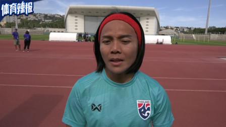 泰国女足:球场上什么事情都可能发生