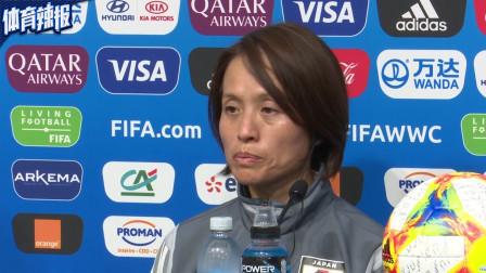 日本女足主帅:首场比赛踢成平局让人很失望