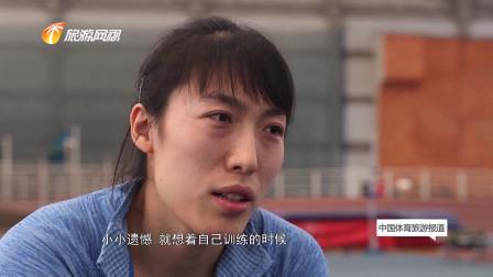 中国体育旅游报道20190608