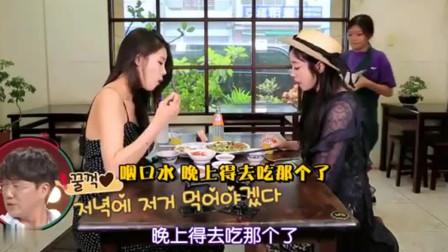 韩国女明星在中国吃白切肉拼盘,觉得牛肚最好