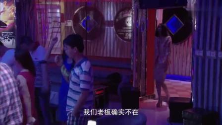 新闺蜜时代:文静酒吧寻老黄受尽脸色
