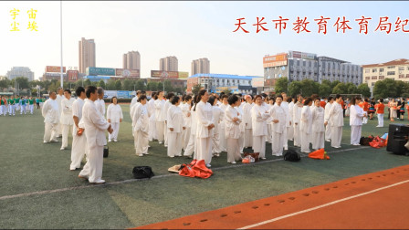 天长市纪念毛主席发展体育运动提词67周年