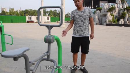 健身私教为你带来详细的,室外体育器材扩X训练