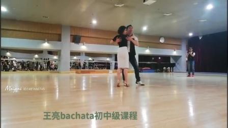 王亮老师bachata初中级课程 北京外国语大学体育馆