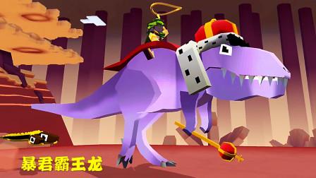 """疯狂动物园 驯服""""恐龙中的霸王,霸王龙中的帝"""