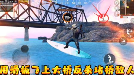 和平精英:滑板太帅了,用它飞上机场大桥反杀