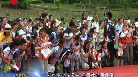 视频|红红火火区运会 乐享体育更健康