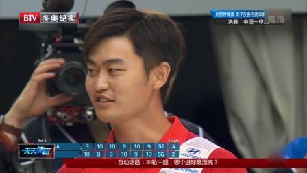 中国首夺射箭世锦赛男团冠军 乌拉圭四球大胜