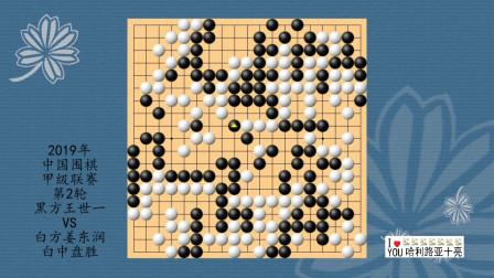 2019年中国围棋甲级联赛第2轮,王世一姜东润,白中盘胜