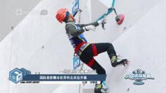中国体育报道20190119