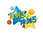 中国体育彩票排列3排列5第19147期开奖直播