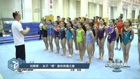 中国体育报道20190111