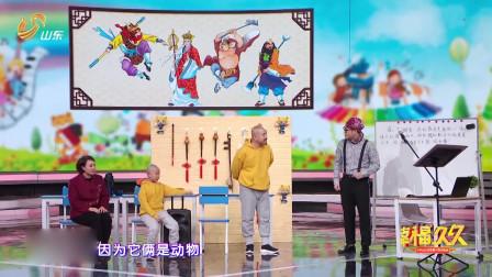 2019山东卫视春晚 : 唐僧师徒一共几人,王小利