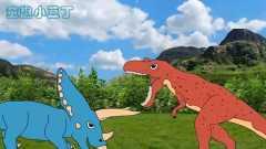 恐龙世界搞笑视频  小恐龙被欺负,蓝恐龙来帮小