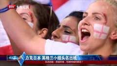 力克日本  英格兰小组头名出线