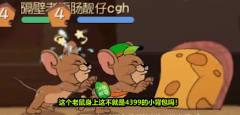 猫和老鼠手游:四只老鼠疯狂的抢*酪!队友身上