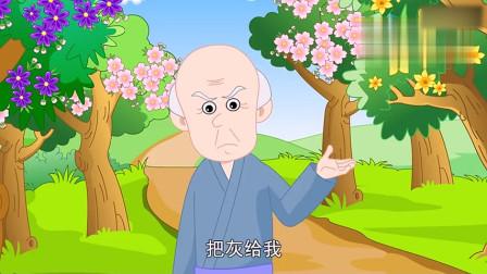 开花老爷爷:山脚下住着老爷爷和老**,还有一条小狗