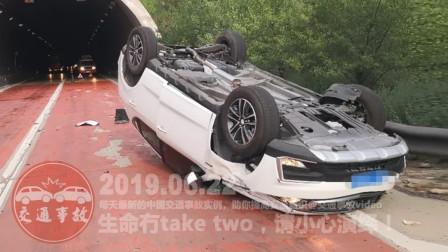 中国交通事故20190622 每天最新的车祸实例 助你提高安全意识