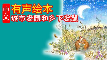 《城市老鼠和乡下老鼠》儿童晚安故事, 有声绘本故事, 幼儿睡前故事