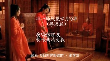 《那一场风花雪月的事》原唱没红,张学友粤语一翻唱,红遍四海