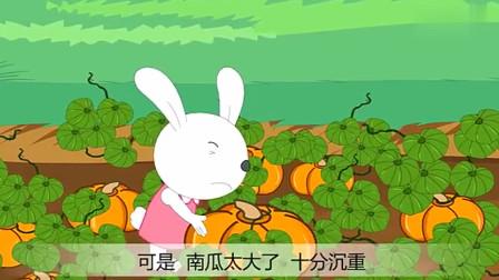小白兔想出妙招把南瓜搬回家,妈妈夸它太聪明了