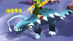 """疯狂动物园 侏罗纪世界驯服""""变异恐龙""""海怪甲"""