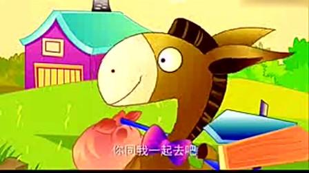《不莱梅音乐家》:从前有一头驴子,天天辛苦的工作