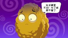 植物大战僵尸:小坚果的减肥计划-游戏搞笑动画
