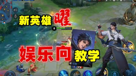 王者荣耀:新英雄曜这样玩,职业玩家也不是你的对手!
