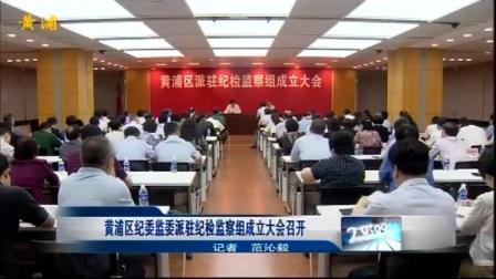 视频|黄浦区纪委监委派驻纪检监察组成立大会召开