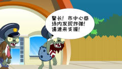 植物大战僵尸: 不负责的警长-游戏搞笑动画-不负