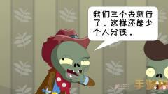 植物大战僵尸: 成为富翁的方法-游戏搞笑动画-成