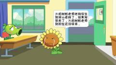 植物大战僵尸: 】放假-游戏搞笑动画-放假-植物大