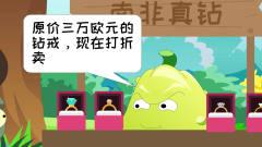 植物大战僵尸:合格的推销员-游戏搞笑动画-合格