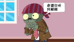 植物大战僵尸:我信你个鬼-游戏搞笑动画-我信你